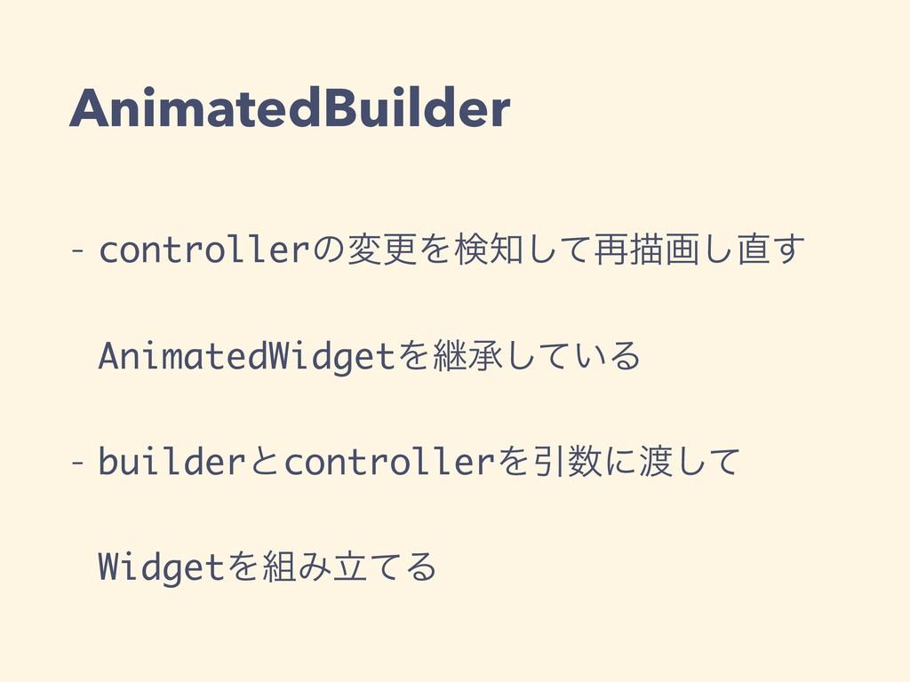 AnimatedBuilder - controllerͷมߋΛݕͯ͠࠶ඳը͢͠ Anim...