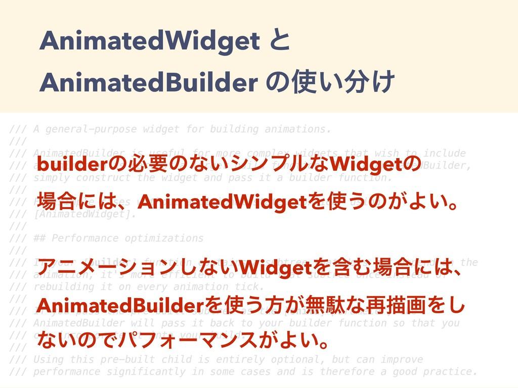 AnimatedWidget ͱ AnimatedBuilder ͷ͍͚ /// A ge...