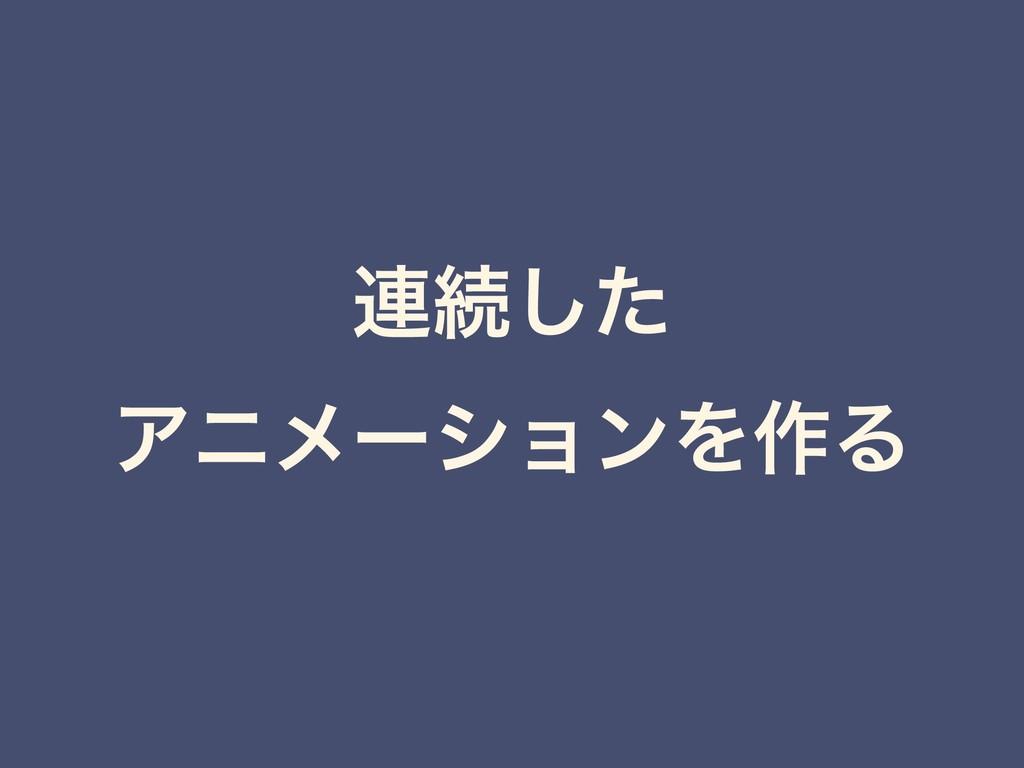 ࿈ଓͨ͠ ΞχϝʔγϣϯΛ࡞Δ
