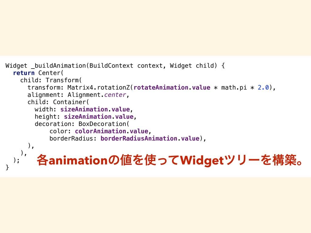 Widget _buildAnimation(BuildContext context, Wi...