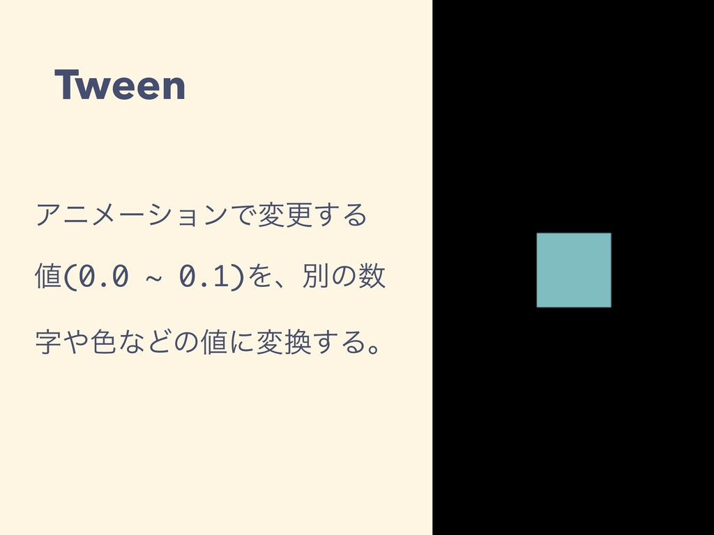 Tween ΞχϝʔγϣϯͰมߋ͢Δ (0.0 ~ 0.1)Λɺผͷ ৭ͳͲͷʹม...