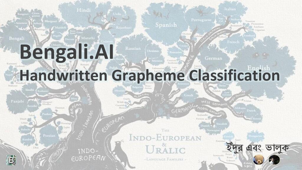 Bengali.AI Handwritten Grapheme Classification ...