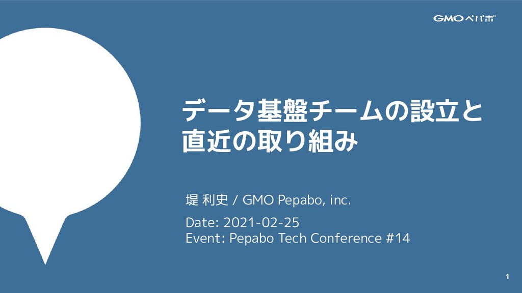 1 堤 利史 / GMO Pepabo, inc. Date: 2021-02-25 Even...
