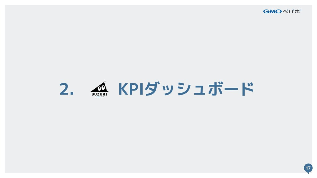 17 2. KPIダッシュボード 17