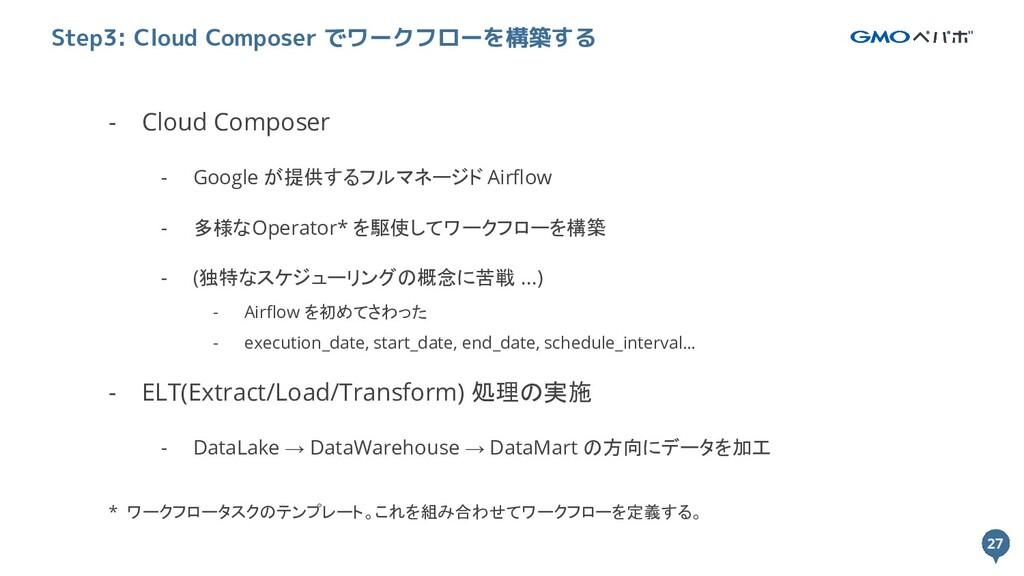 27 27 Step3: Cloud Composer でワークフローを構築する - Clou...