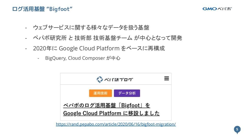 """5 5 ログ活用基盤 """"Bigfoot"""" - ウェブサービスに関する様々なデータを扱う基盤 -..."""