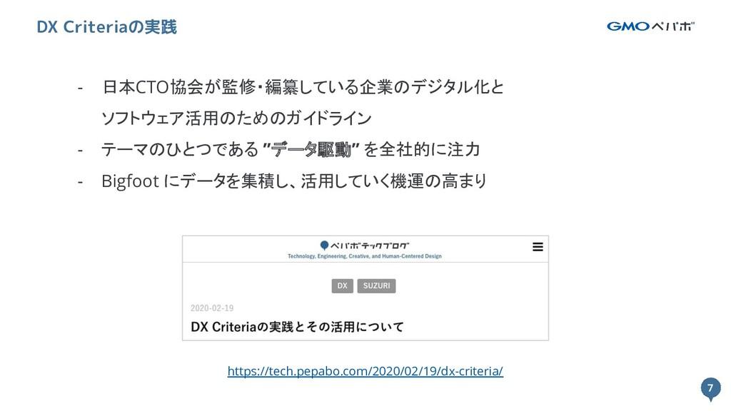 7 7 - 日本CTO協会が監修・編纂している企業のデジタル化と ソフトウェア活用のためのガイ...