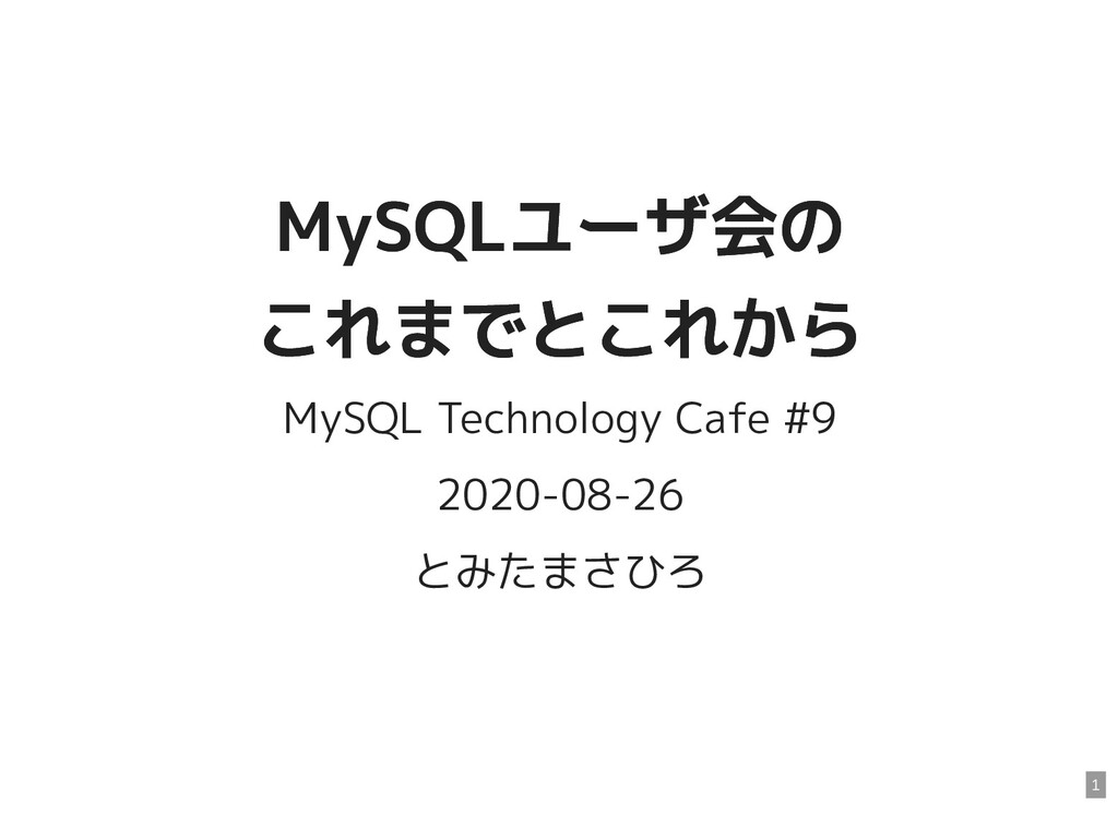 MySQLユーザ会の MySQLユーザ会の これまでとこれから これまでとこれから MySQL...