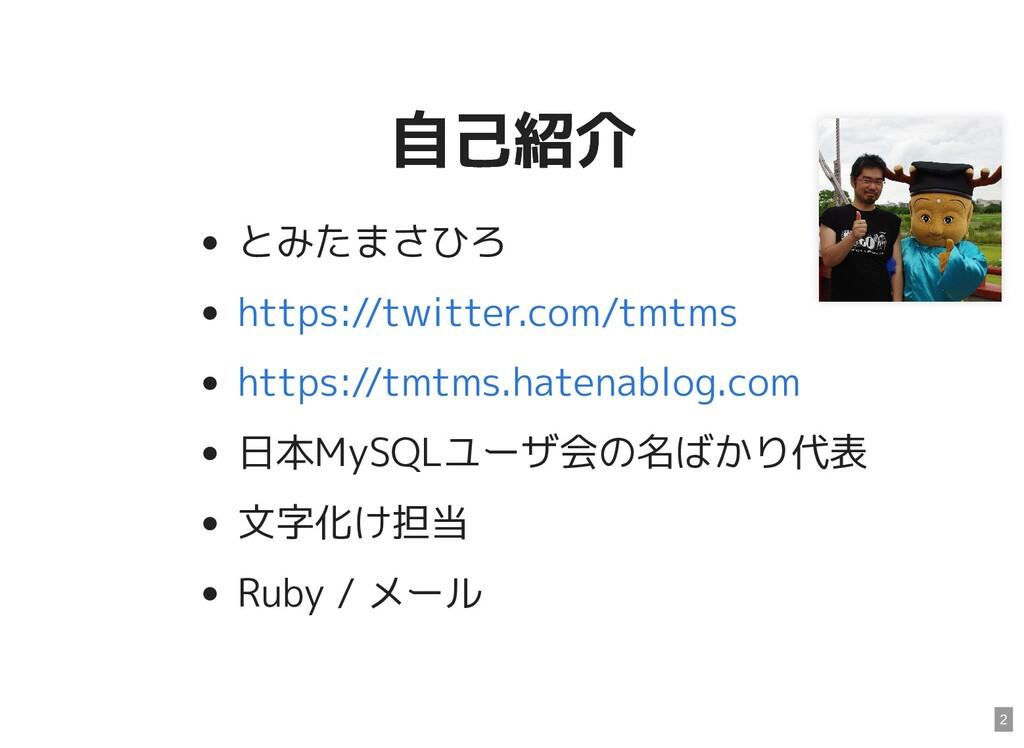 自己紹介 自己紹介 とみたまさひろ 日本MySQLユーザ会の名ばかり代表 文字化け担当 Rub...