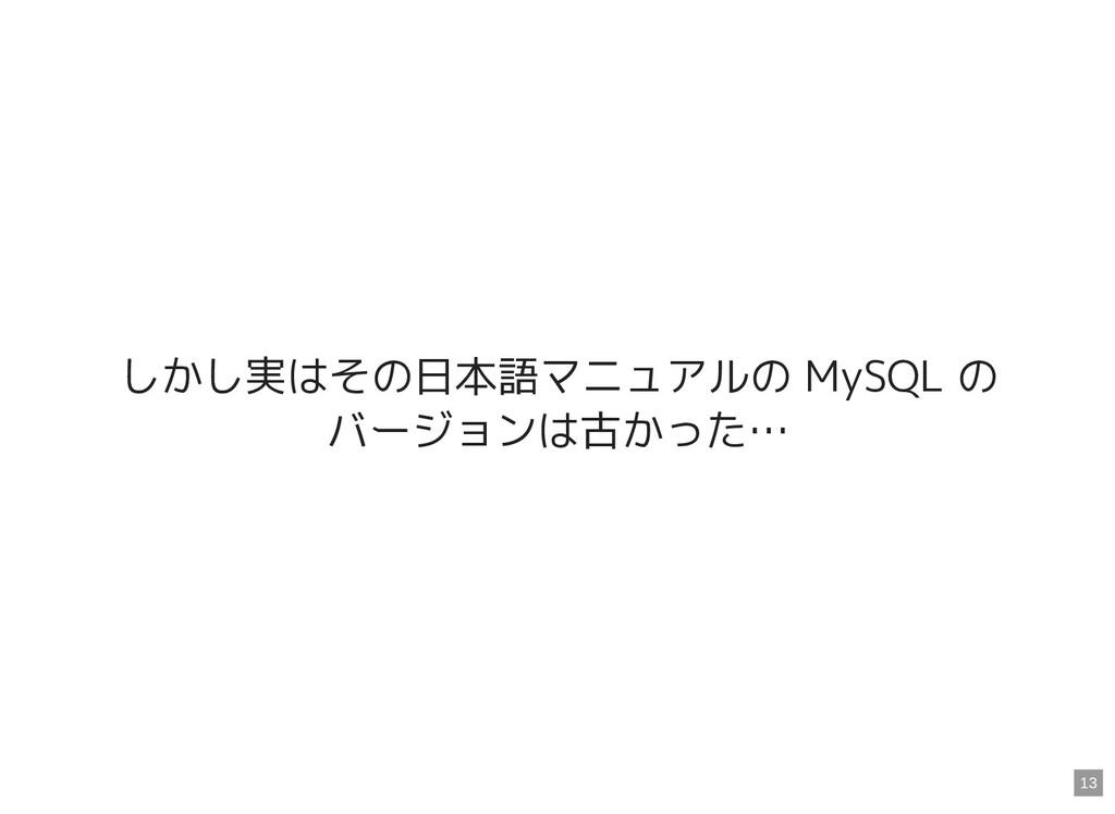 しかし実はその日本語マニュアルの MySQL の バージョンは古かった… 13