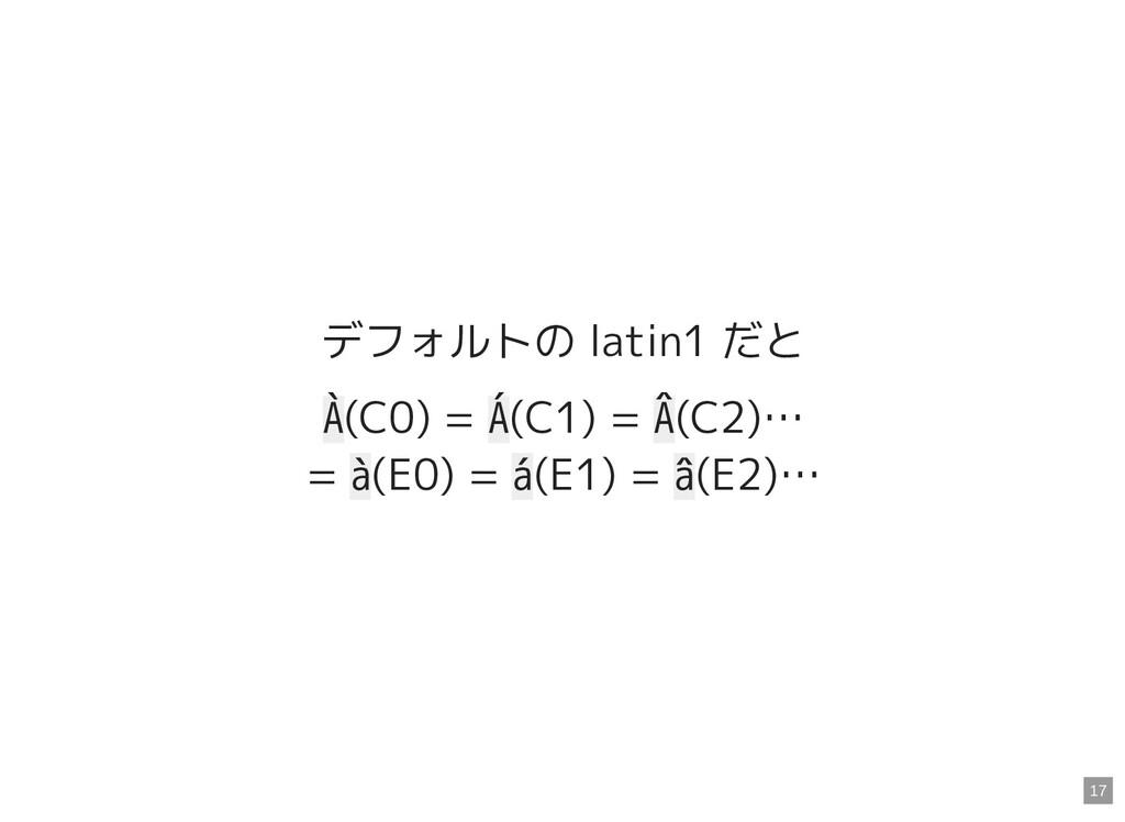 デフォルトの latin1 だと À(C0) = Á(C1) = Â(C2)… = à(E0)...