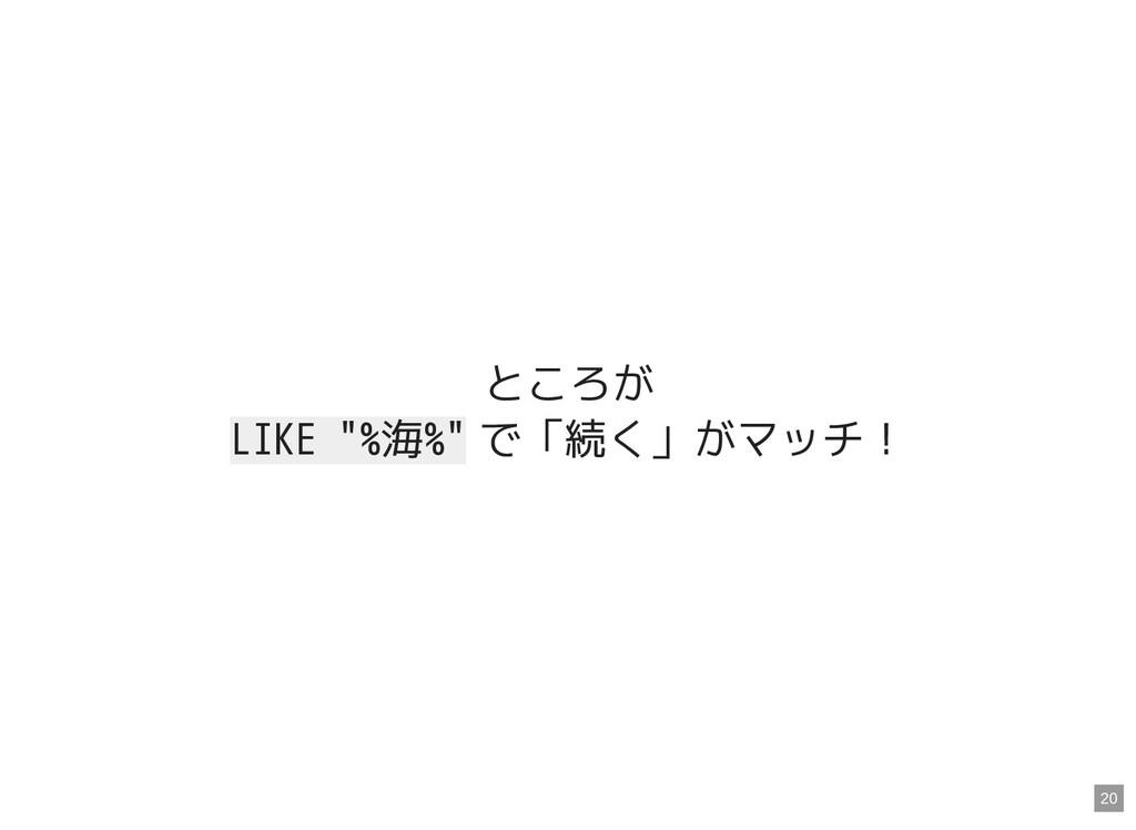 """ところが LIKE """"%海%"""" で「続く」がマッチ! 20"""