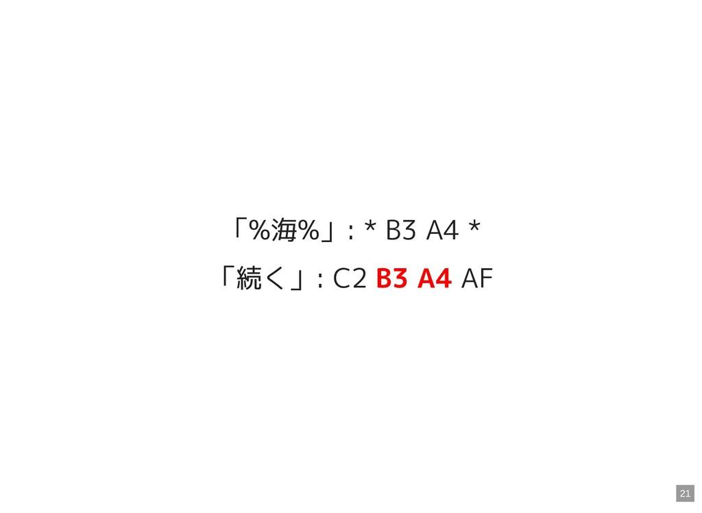 「%海%」: * B3 A4 * 「続く」: C2 B3 A4 AF 21