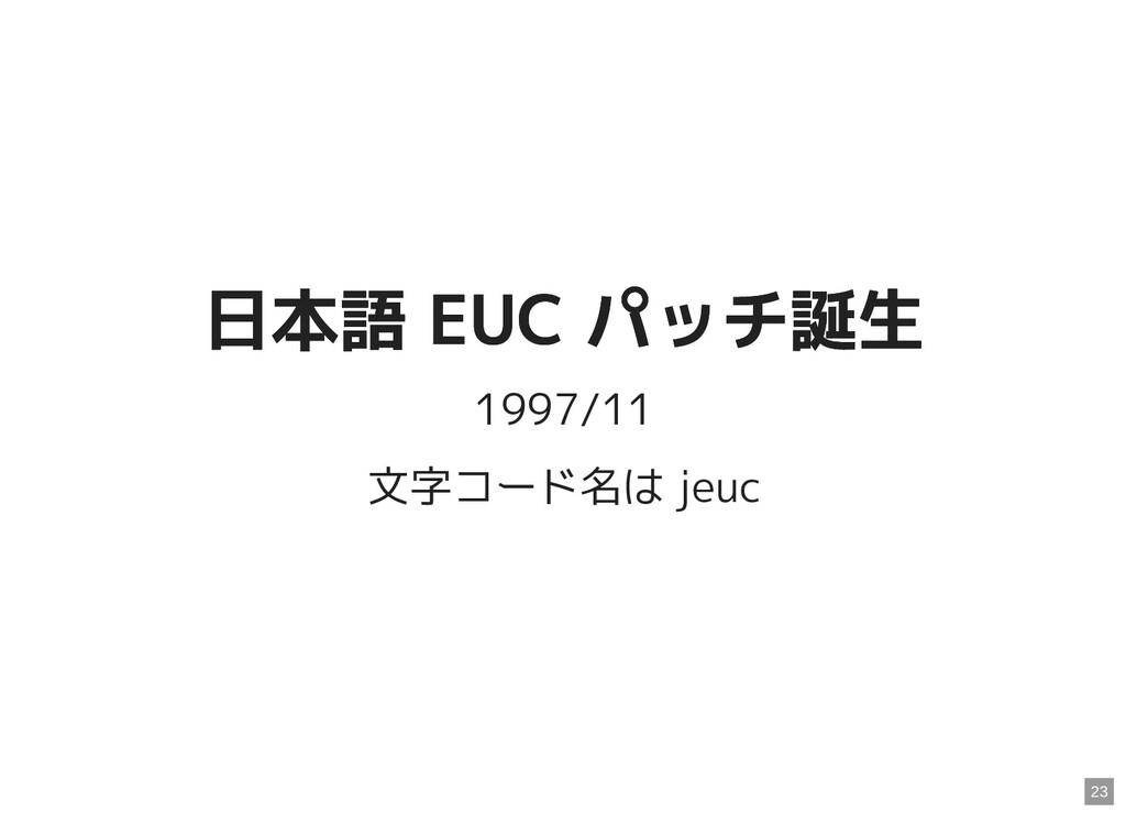 日本語 EUC パッチ誕生 日本語 EUC パッチ誕生 1997/11 文字コード名は jeu...