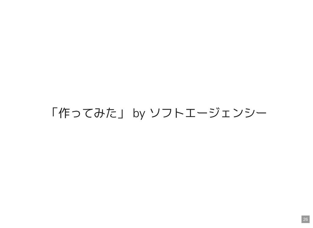 「作ってみた」 by ソフトエージェンシー 26