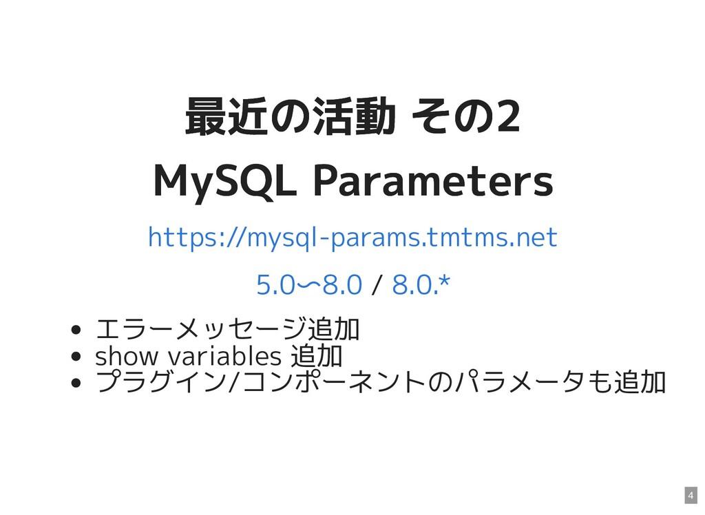 最近の活動 その2 最近の活動 その2 MySQL Parameters MySQL Para...