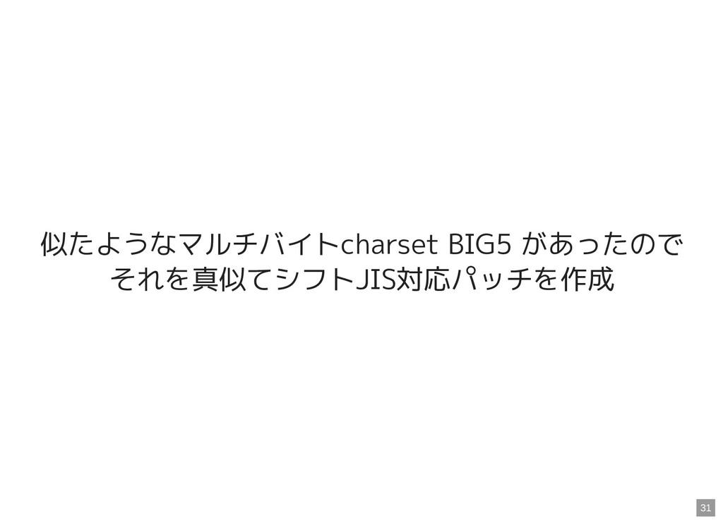 似たようなマルチバイトcharset BIG5 があったので それを真似てシフトJIS対応パッ...