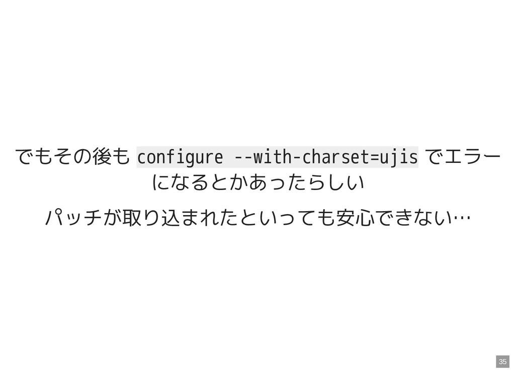 でもその後も configure --with-charset=ujis でエラー になるとか...
