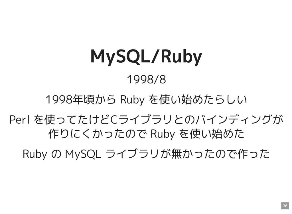 MySQL/Ruby MySQL/Ruby 1998/8 1998年頃から Ruby を使い始...