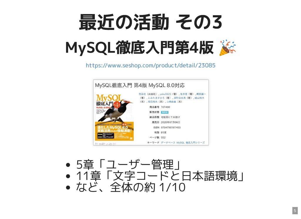 最近の活動 その3 最近の活動 その3 MySQL徹底入門第4版  MySQL徹底入門第4版 ...