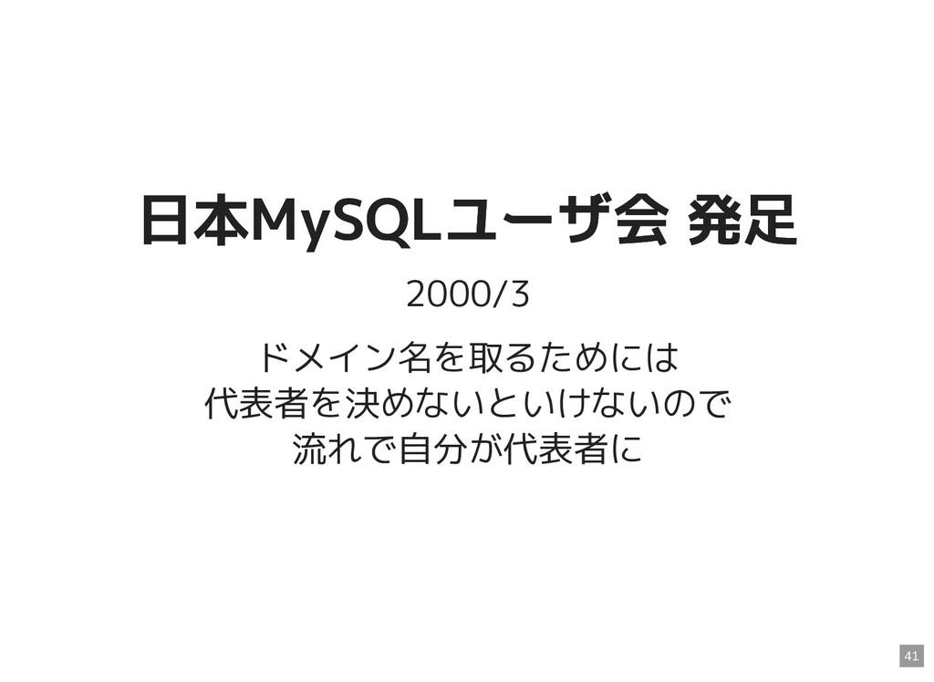 日本MySQLユーザ会 発足 日本MySQLユーザ会 発足 2000/3 ドメイン名を取るため...