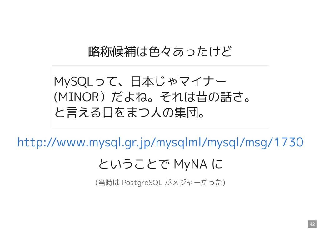 略称候補は色々あったけど ということで MyNA に (当時は PostgreSQL がメジャ...