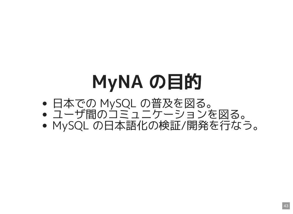 MyNA の目的 MyNA の目的 日本での MySQL の普及を図る。 ユーザ間のコミュニケ...