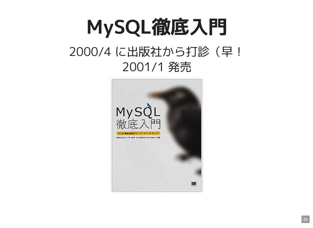 MySQL徹底入門 MySQL徹底入門 2000/4 に出版社から打診(早! 2001/1 発...