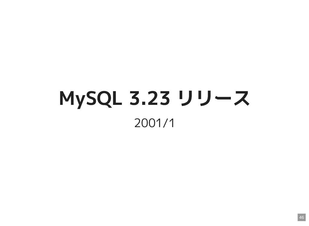 MySQL 3.23 リリース MySQL 3.23 リリース 2001/1 46