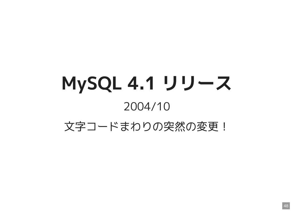 MySQL 4.1 リリース MySQL 4.1 リリース 2004/10 文字コードまわりの...