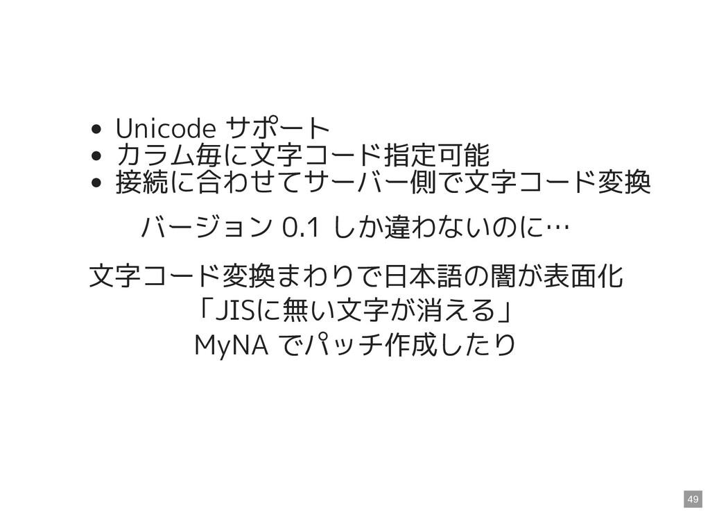 Unicode サポート カラム毎に文字コード指定可能 接続に合わせてサーバー側で文字コード変...