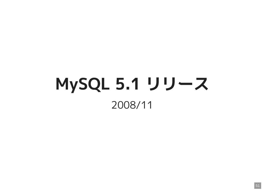 MySQL 5.1 リリース MySQL 5.1 リリース 2008/11 51