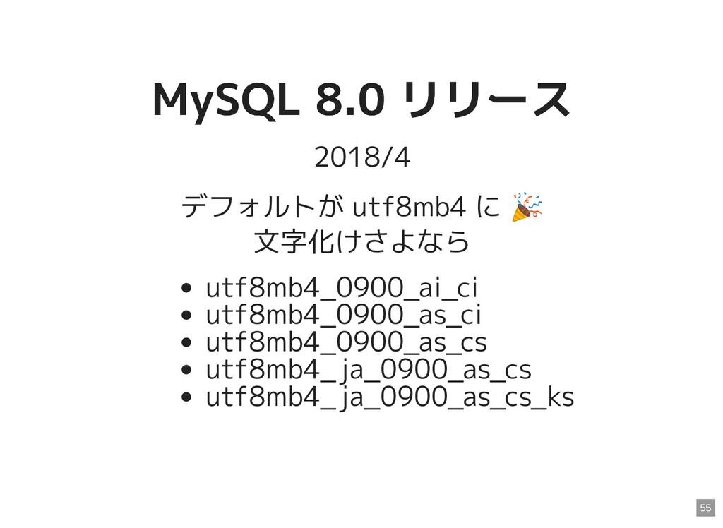 MySQL 8.0 MySQL 8.0 リリース リリース 2018/4 デフォルトが utf...