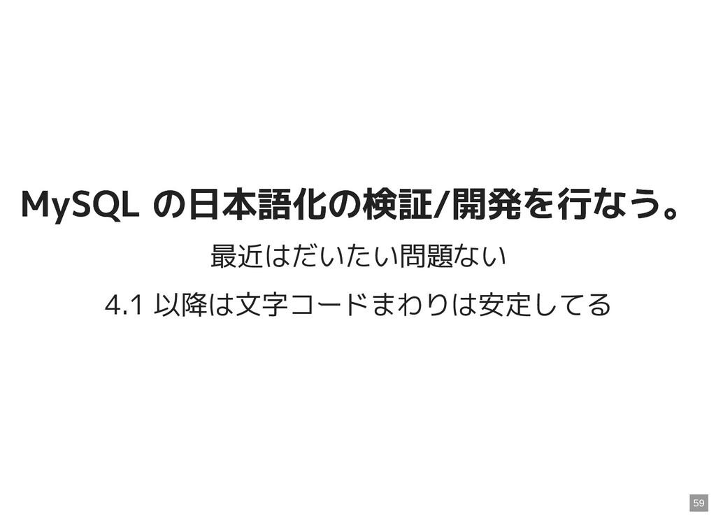 MySQL の日本語化の検証/開発を行なう。 MySQL の日本語化の検証/開発を行なう。 最...