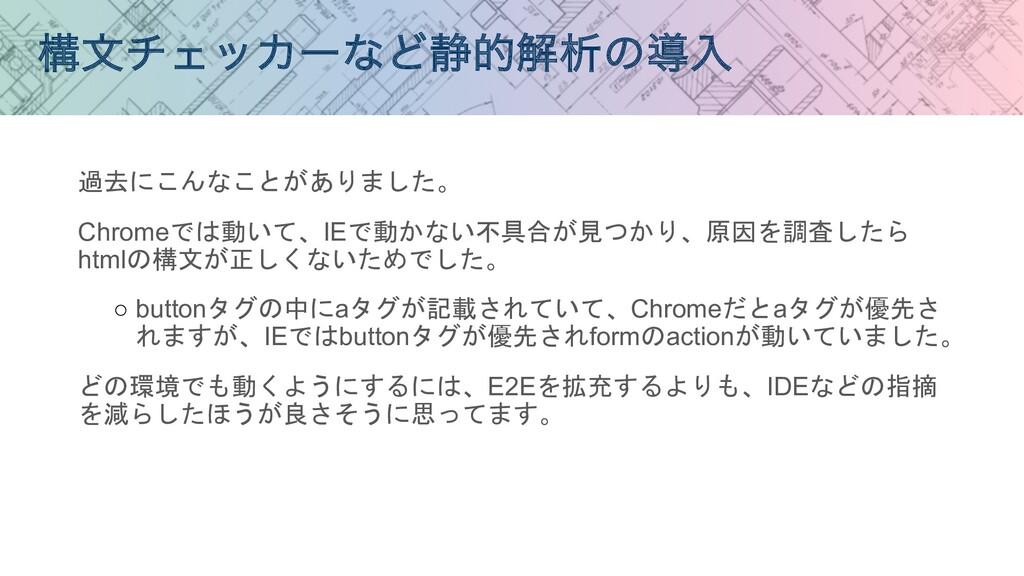 ߏจνΣοΧʔͳͲ੩తղੳͷಋೖ 過去にこんなことがありました。 Chromeでは動いて、IE...