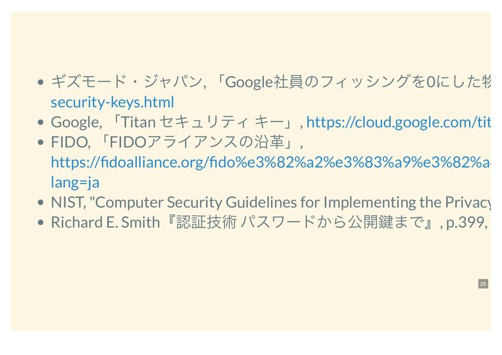 ΪζϞʔυɾδϟύϯ, ʮGoogleࣾһͷϑΟογϯάΛ0ʹͨ͠ཧ Google, ʮTi...