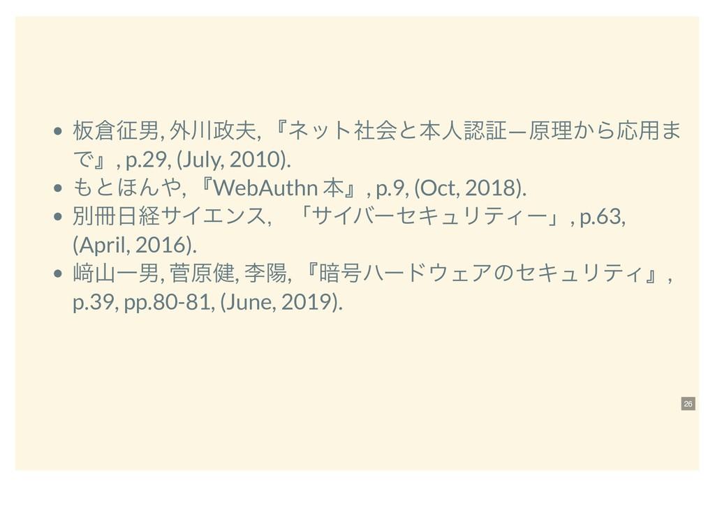 ൘உ, ֎, ʰωοτࣾձͱຊਓূ―ݪཧ͔ΒԠ༻· Ͱʱ, p.29, (July...