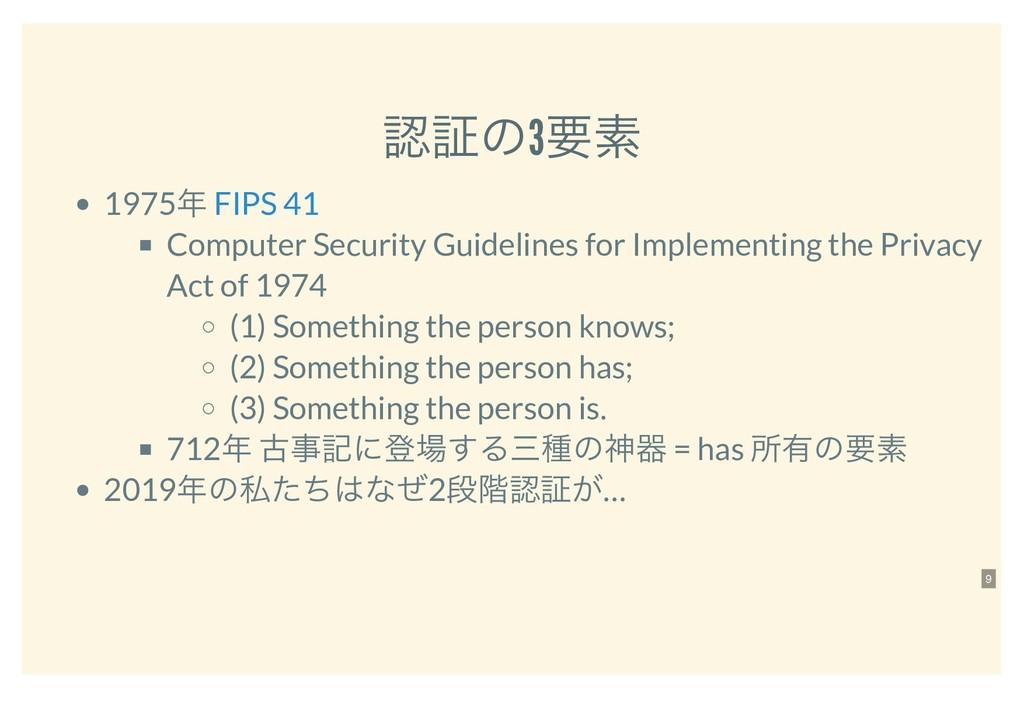 ূͷ3ཁૉ 1975 Computer Security Guidelines for I...