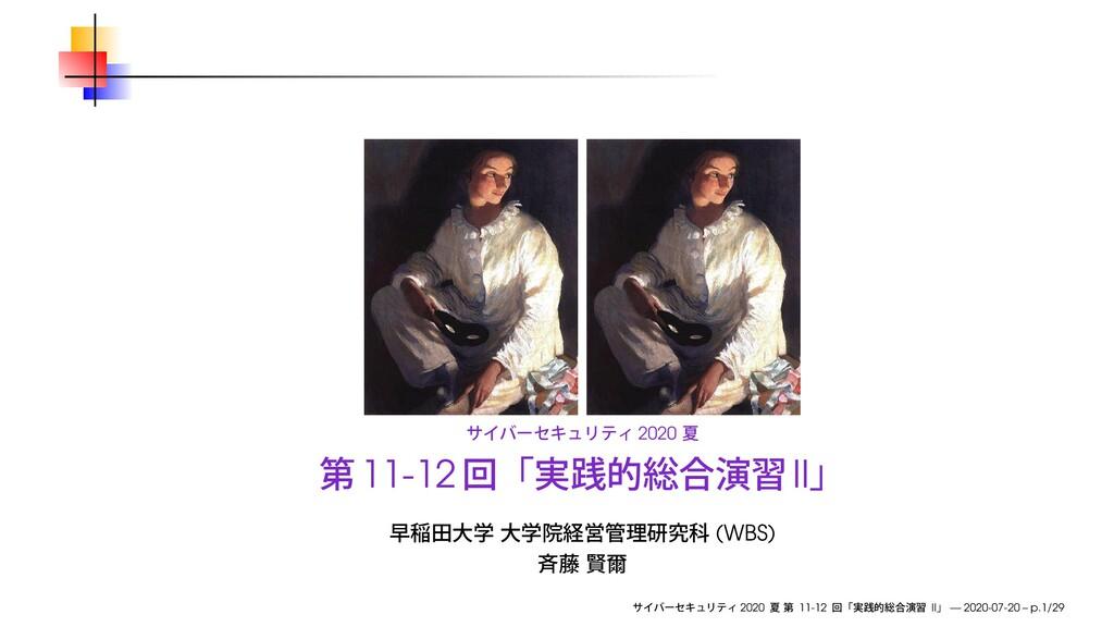 2020 11-12 II (WBS) 2020 11-12 II — 2020-07-20 ...