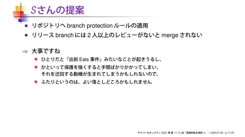 S branch protection branch 2 merge ⇒ Eats 2020 ...