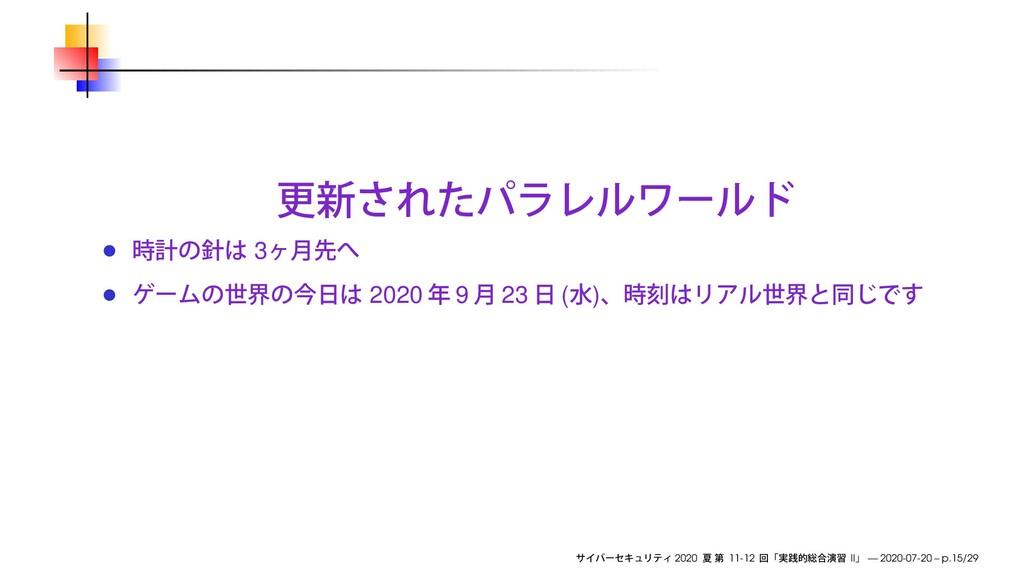 3 2020 9 23 ( ) 2020 11-12 II — 2020-07-20 – p....
