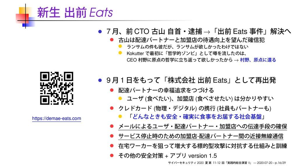Eats https://demae-eats.com 7 CTO → Eats Kokutt...