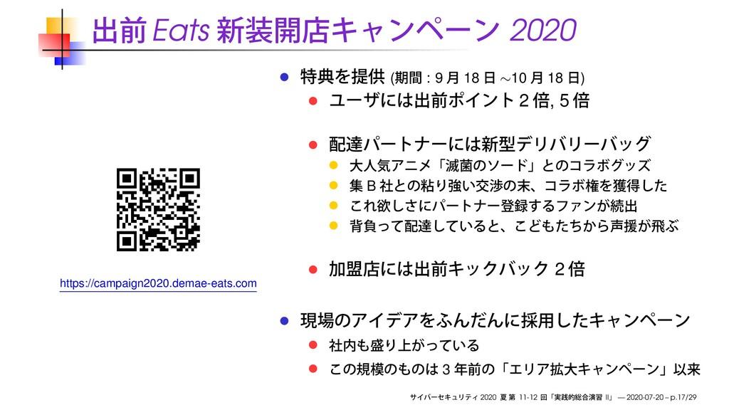 Eats 2020 https://campaign2020.demae-eats.com (...