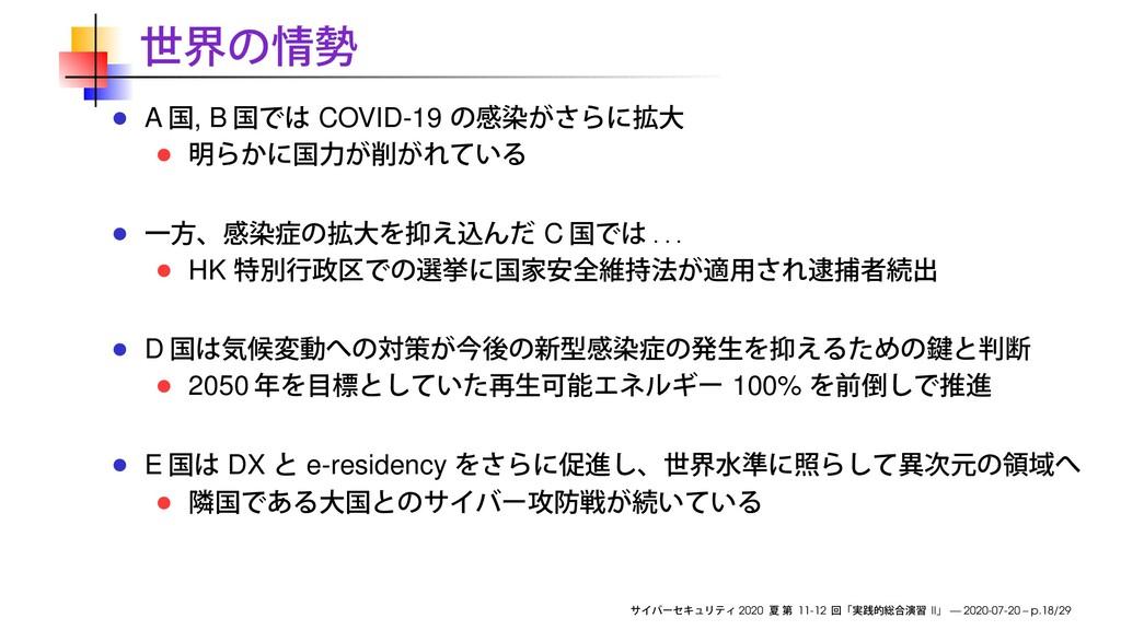 A , B COVID-19 C . . . HK D 2050 100% E DX e-re...
