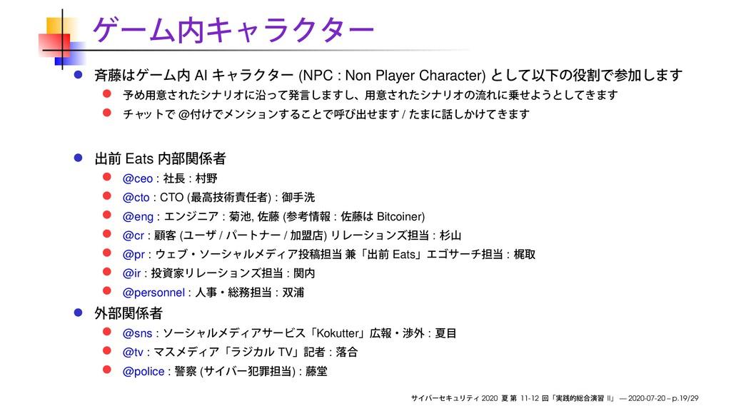 AI (NPC : Non Player Character) @ / Eats @ceo :...