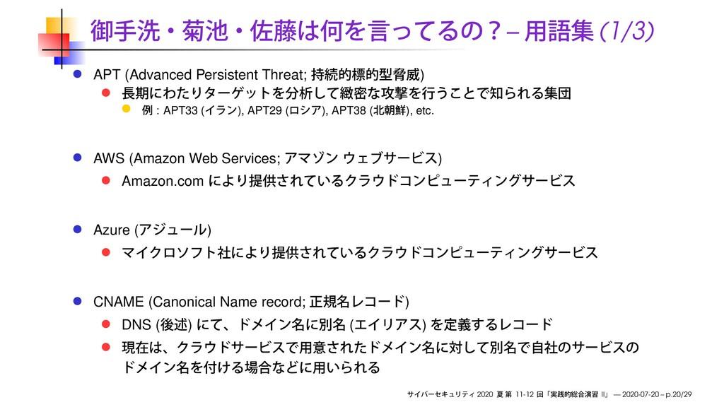 – (1/3) APT (Advanced Persistent Threat; ) : AP...