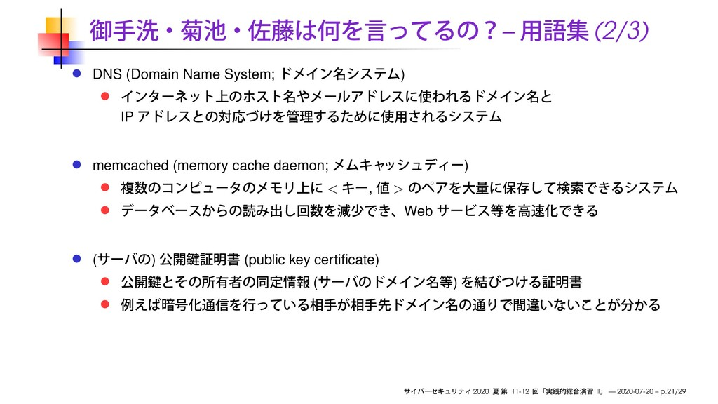 – (2/3) DNS (Domain Name System; ) IP memcached...