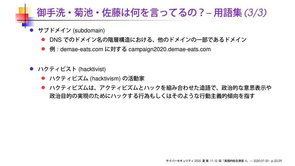 – (3/3) (subdomain) DNS : demae-eats.com campai...