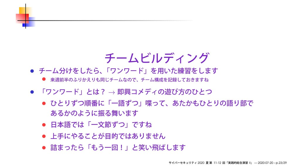 → 2020 11-12 II — 2020-07-20 – p.23/29