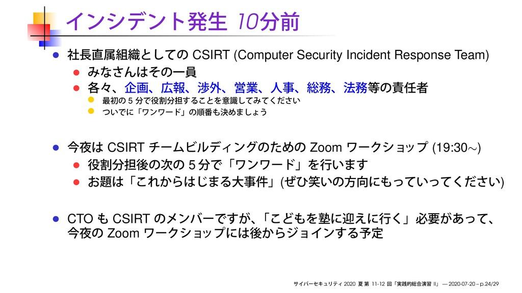 10 CSIRT (Computer Security Incident Response T...